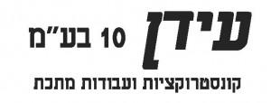 IDAN10 Logo