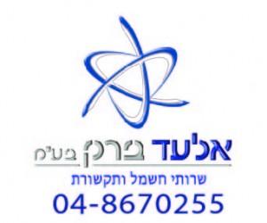logo barak hebrow